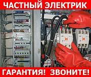 Аварийный вызов электрика, без выходных. Луганск