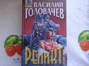 Книги Фэнтези Луганск