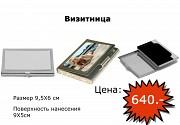 Визитница с фото, картинкой, логотипом в г. Ростове-на-Дону