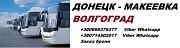 Автобус Макеевка Волгоград Макеевка Макеевка