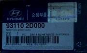 Hyundai/Kia 931102D000 Контактная группа замка зажигания Донецк