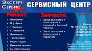 Ремонт телевизоров всех типов, мониторов, аудио-видео. Донецк