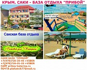 Отдых в Саках Крым г.Саки база отдыха Прибой Саки