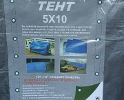 Тент 5х10 м, плотность 120 г/м2 Донецк