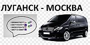 Перевозки Луганс Москва расписание заказать микроавтобус Луганск