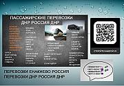 Перевозки Ростов Енакиево ДНР расписание Ростов-на-Дону