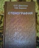 """Самоучитель """"стенография"""" Стаханов"""