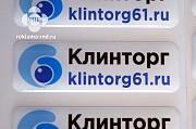 Объемные этикетки, изготовление объемных наклеек и стикеров Ростов-на-Дону