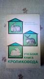"""Продам """"Учебную книгу кроликовода"""""""