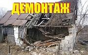 Демонтаж, снос, разборка дач,стен,конструкций, в квартире Тверь