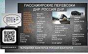 Перевозки Ростов Шахтерск ДНР расписание Ростов-на-Дону