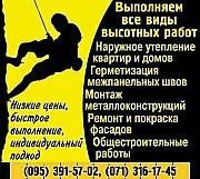 услуги альпинистов Макеевка