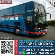 Автобус Горловка Москва – Билеты на автобус онлайн Енакиево