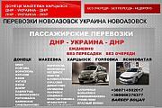 Перевозки Снежное Днепр билеты. Расписание Снежное Днепр Снежное