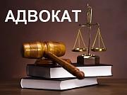 Опытный адвокат (юрист) в Донецке, 25 лет успешной практики. Донецк
