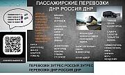 Заказать место Зугрэс Москва билет бронирование Зугрэс
