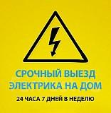 Электрик-аварийщик.