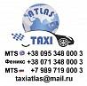"""Автобус Donetsk-Rostov-Аэропорт """"Платов"""" пассажирские перевозки, Атлас-такси"""