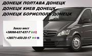 Донецк Полтава Донецк ежедневно Шахтёрск