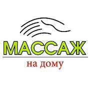 Массаж в Луганске с выездом на дом