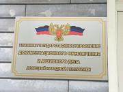 таблички вывески Донецк