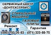 Ремонт газовых плит в Донецке Донецк