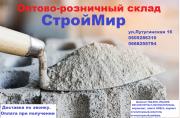 Цемент, песок, щебень, керамзит. Антрацит
