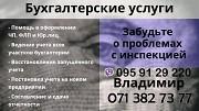 Бухгалтерские услуги Донецк