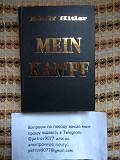 Адольф Гитлер Adolf Hitler - Mein Kampf, Майн Кампф, Моя Борьба Москва