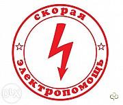 Аварийный вызов электрика в любой район города.Без выходных.