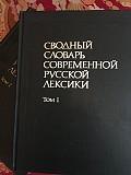 словарь русской лексики Донецк
