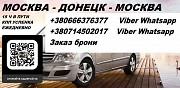 Заказать место Москва Донецк билет Москва