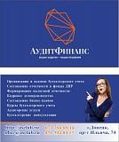 Все виды бухгалтерсуих услуг Донецк