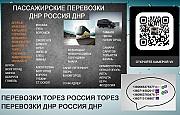 Автобус Ростов Торез расписание перевозчик Ростов-на-Дону