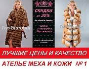 МАГАЗИН АТЕЛЬЕ Меха и Кожи Продажа Пошив ШУБ Ремонт Перекрой Химчистка