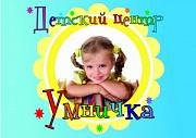 В детский центр УМНИЧКА требуется воспитатель в группу кратковременного пребывания мини-сад. Краснодар