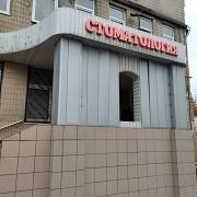 Продажа стоматологической клиники на Батищева Донецк