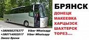 Автобус Брянск - Харцызск- Брянск , Перевозки Брянск Харцызск Брянск