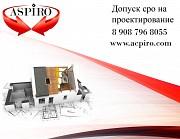 Допуск сро на проектирование Красноярск