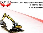 Удостоверение машиниста экскаватора для Нижневартовска Нижневартовск