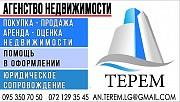 Ищу риэлтора зп высокая Луганск