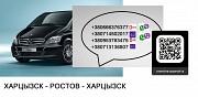 Перевозки Харцызск Ростов билеты расписание Харцызск