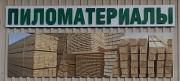 Доска обрезная,необрезная, полуобрезная 25 мм Донецк