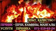 Печник - Мастер печник по кладке каминов, печей, барбекю в Макеевке поселок Октября 071-319-63-24 Шахтёрск
