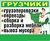 Грузоперевозки грузчики переезды вывоз мусора хлама по ДНР в Россию