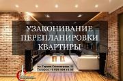 УЗАКOНИВАНИЕ ПЕРЕПЛАНИРОВКИ КВАРТИРЫ Севастополь