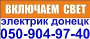 услуги электрика в донецке днр Донецк