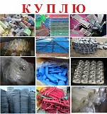 Куплю ( прием вторсырья ) пленку : фольгированню , металлизированную . Только в роликах ( ! ! ! ) . Москва