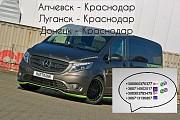 Перевозки Алчевск Краснодар. Билеты Алчевск Краснодар Алчевск