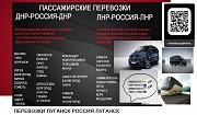 Перевозки Ялта Луганск микроавтобус. Автобус Ялта Луганск заказать Ялта